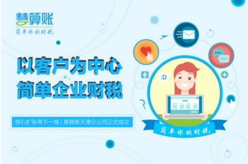 核心扩张再下一城慧算账天津分公司正式成立