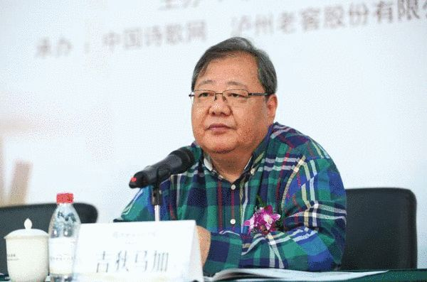 (著名诗人,中国作协副主席、书记处书记吉狄马加出席发布会)