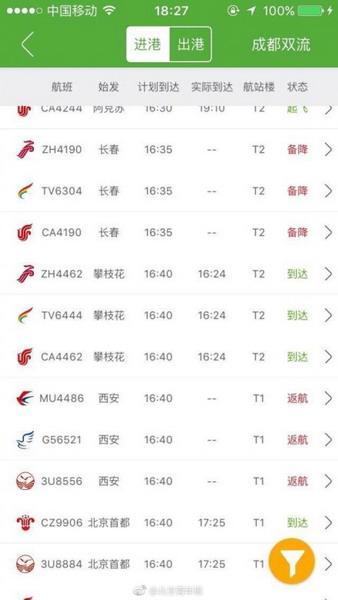 成都双流机场再遭无人机入侵 多个航班备降重庆