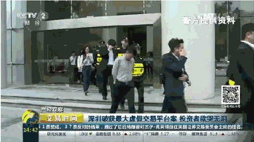 深圳市公安局南山分局经侦大队大队长 刘海华:采用了检警一体化的模式进行的收网,是全链条的打击,不仅仅对文交所平台经营方进行打击,还对它的会员单位和服务器的维护人员,还有对诈骗软件的制作人员也都进行了打击。