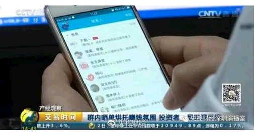朱先生是这起虚假期货平台诈骗案中的受害者之一,2016年10月,朱先生正在单位上网办公,突然一个网友申请加他的QQ,在通过验证之后,该网友每天跟他拉拉家常、谈谈<a href=http://www.rztong.com.cn/kw/stock.asp  target=_blank>股票</a><a href=http://www.rztong.com.cn/kw/invest.asp  target=_blank>投资</a>心得,在逐渐熟悉之后,该网友把朱先生拉进了一个<a href=http://www.rztong.com.cn/kw/stock.asp  target=_blank>股票</a>交流群里面,群里每天都会有老师讲<a href=http://www.rztong.com.cn/kw/stock.asp  target=_blank>股票</a>知识,刚开始一切还算正常,不过后来朱先生却渐渐发现,这些讲课老师有些不对劲。