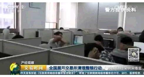 深圳市公安局经济犯罪侦查局副局长 杨弘:查处的涉案交易场所、会员单位和代理商一共是29家,刑事拘留的犯罪嫌疑人407人,依法逮捕了犯罪嫌疑人348人,其中罪名主要是两个,一个是诈骗罪,一个是非法经营罪。