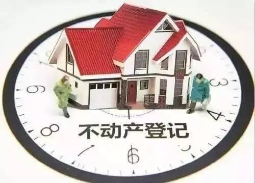 房产证下岗了!证上有你的名字≠房子是你的