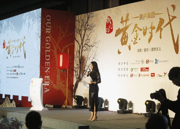 """斑马谷文化总经理聂鑫女士主持此次""""我们的黄金时代"""""""