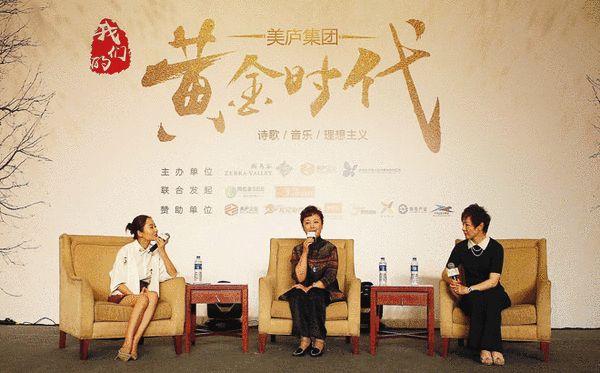 """著名媒体人李蕾女士与著名表演艺术家赵静老师以及斑马谷联合发起人施天音女士一起探讨""""这个时代的审美"""""""