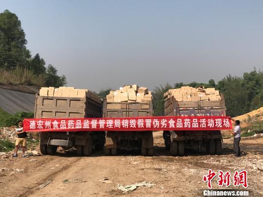 中缅边境销毁5.64吨冷冻肉及千余件走私化妆品