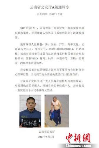 图为云南省公安厅发布的通缉令。 钟欣 摄
