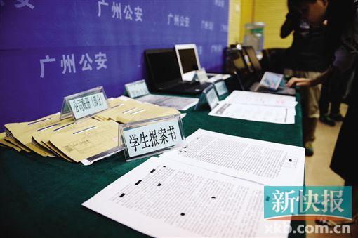 警方展示的学生报案书。
