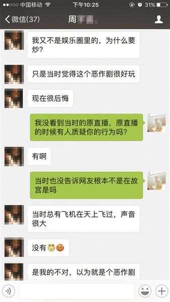 """女主播回复北青报记者称""""以为就是个恶作剧"""""""