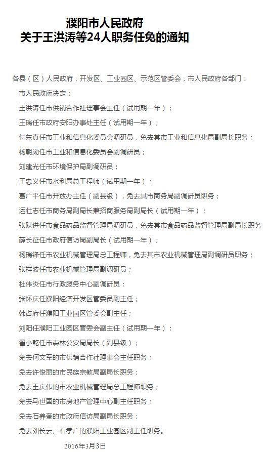 据河南濮阳市纪委消息,濮阳市森林公安局局长(副处级)翟小乾涉嫌严重违纪,目前正接受组织审查。