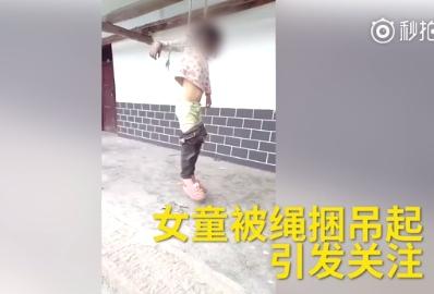 撕毁父母离婚协议书女童被父亲殴打吊起