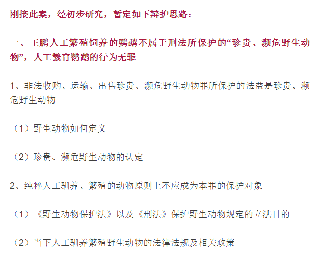 徐昕所发微博和辩护思路 相关截图