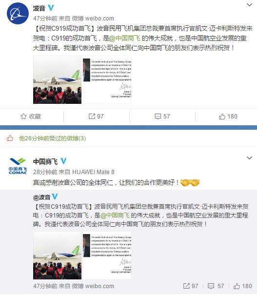美国波音公司在其官方微博中表示,波音民用飞机集团总裁兼首席执行官凯文・迈卡利斯特发来贺电:C919的成功首飞,是中国商飞的伟大成就,也是中国航空业发展的重大里程碑。我谨代表波音公司全体同仁向中国商飞的朋友们表示热烈祝贺!