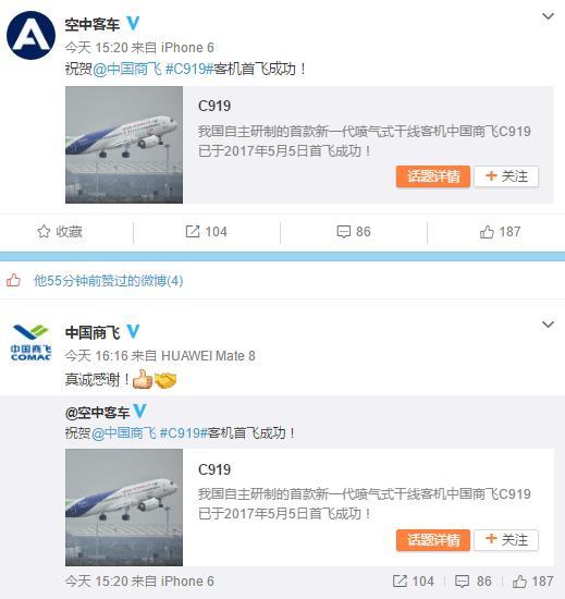 """欧洲空中客车公司也在其中国公司官方微博发表祝贺,""""祝贺中国商飞C919客机首飞成功!"""""""