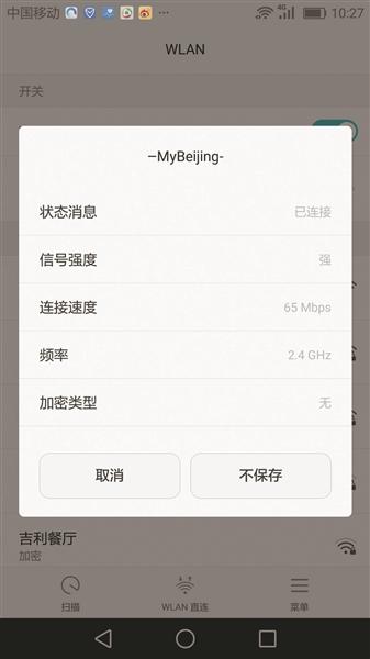 记者探访北京6个公共免费WiFi地点全部无法上网
