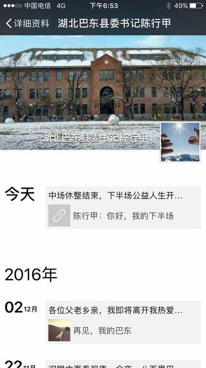 """湖北""""网红县委书记""""陈行甲辞职 赴深圳做公益"""