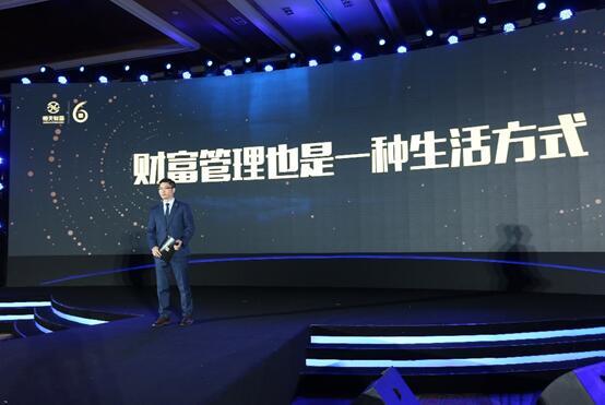 恒天财富第三届财富管理论坛在京召开