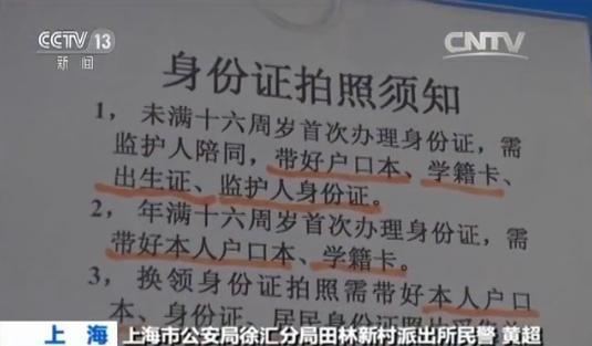 上海市公安局人口管理办公室 刘奇:(问题)慢慢就体现出来了,在这一年当中,但是体现了以后,我们各个击破,各个解决。