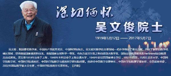 首届国家最高科技奖得主、著名数学家吴文俊逝世