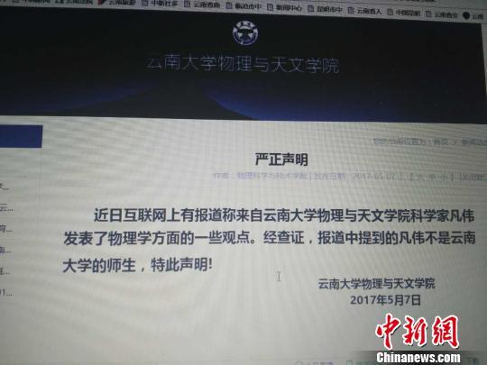 """云南大学""""凡伟""""发现电荷不存在?校方称查无此人"""