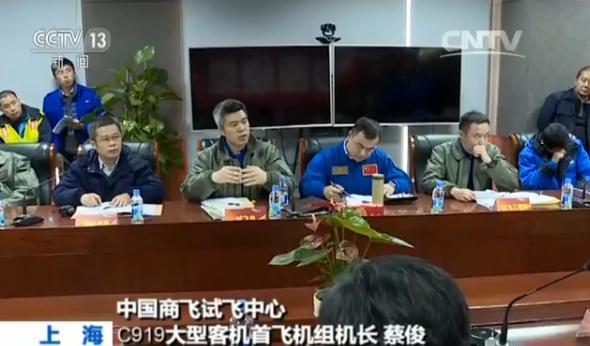 """中国商飞试飞中心C919大型客机首飞机组机长蔡俊:""""明显能感觉到啃刹车的这种感觉,再往下做对机体结构和其他系统的影响不是太好,机组讨论以后决定终止实验。"""""""