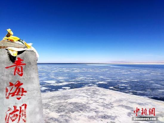 高原暖湿化趋势明显青海湖近10年扩大百余平方公里