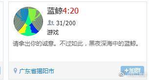 """俄罗斯""""死亡游戏""""潜入中国 网友称有人组织游戏群"""
