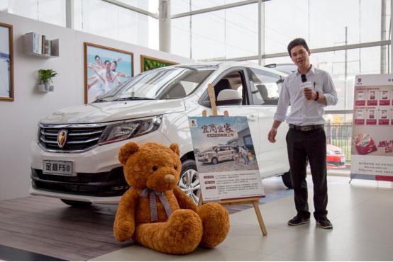 上海驰晨销售顾问为嘉宾们讲解金杯F50新车