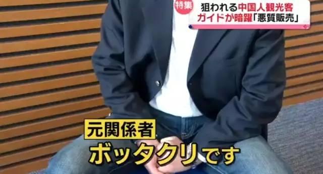 他告诉记者,这里会把没什么价值的东西标上高价出售。并且导游们卖出一个高价商品,就可以获得5000日元到1万日元(约合人民币300元到600元)的回扣。