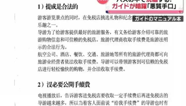 日本电视台得到了一份影像资料,里面记录了某个旅游团被黑导游欺骗的全程。