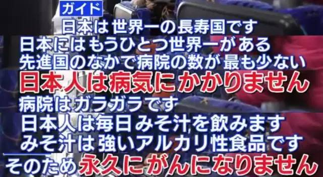 """""""日本是世界上最长寿的国家,日本还有一个世界第一,那就是在发达国家中,医院数量最少。"""