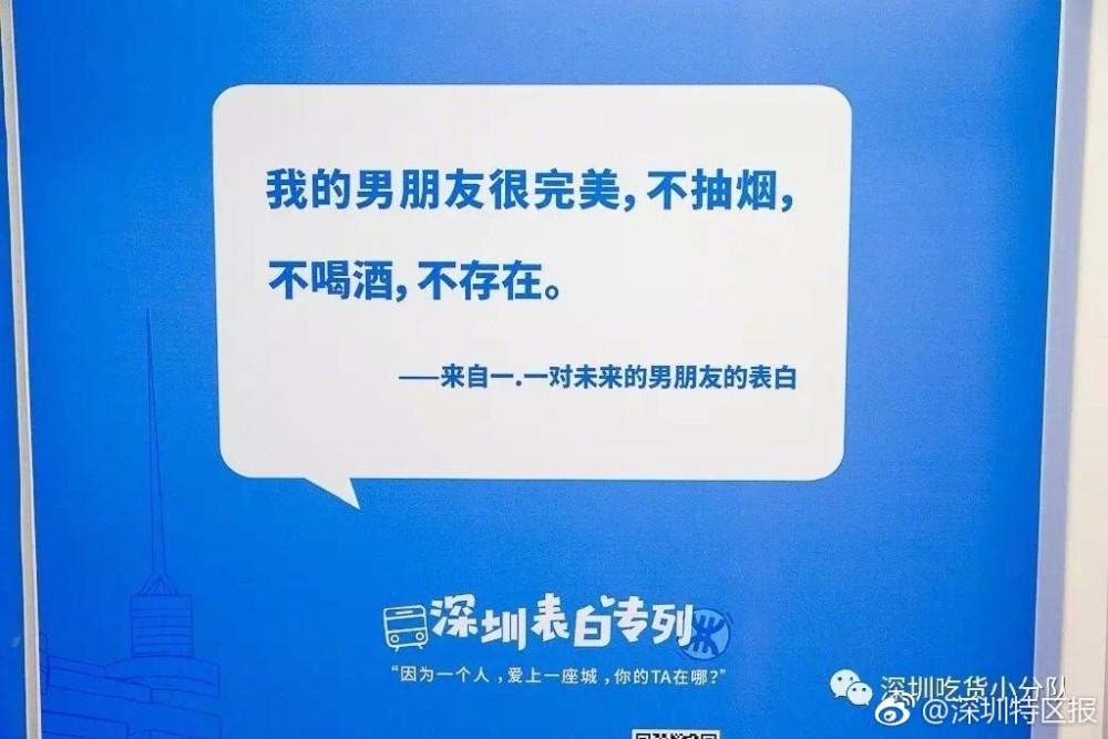深圳地铁表白专列。