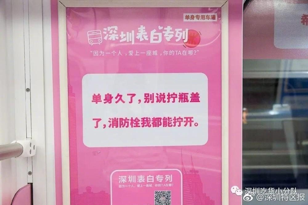 深圳开表白专列 网友:扎心了(组