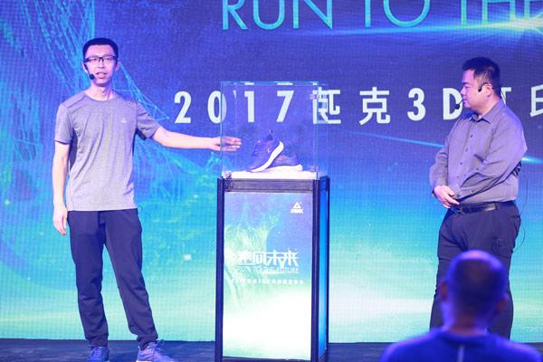匹克体育总经理许志华与匹克北京设计研发中心总监崔亚光共同发布匹克首款3D打印跑鞋