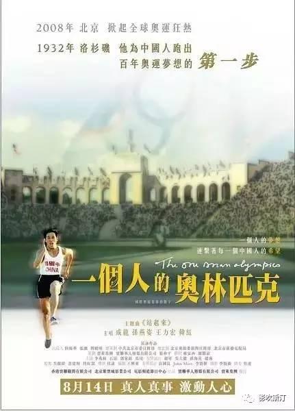 内地体育电影《一个人的奥利匹克》