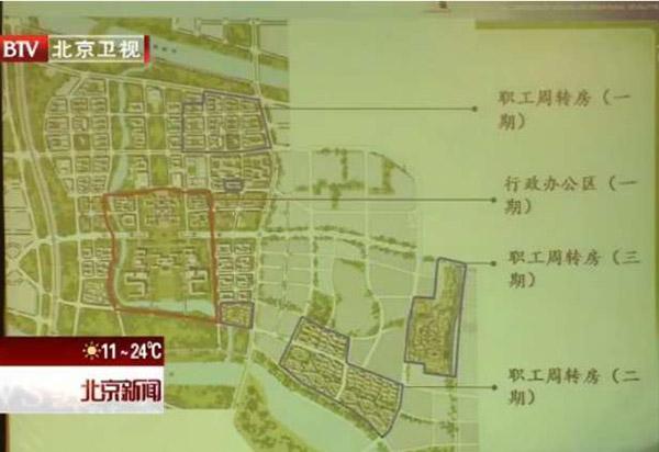 北京四套班子年底率先搬迁通州 已规划职工周转房