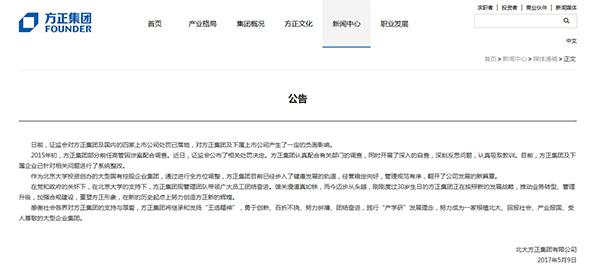方正集团官网刊文:证监会处罚落地