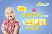 怎样给宝宝挑选坐便器?