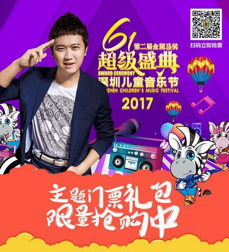 深圳儿童音乐节海报