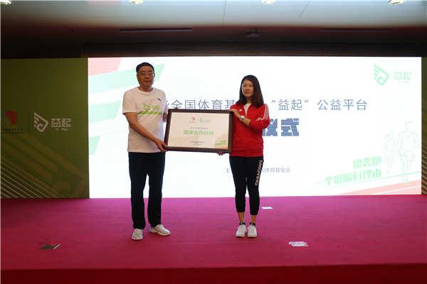 合作赛事授牌――北京马拉松