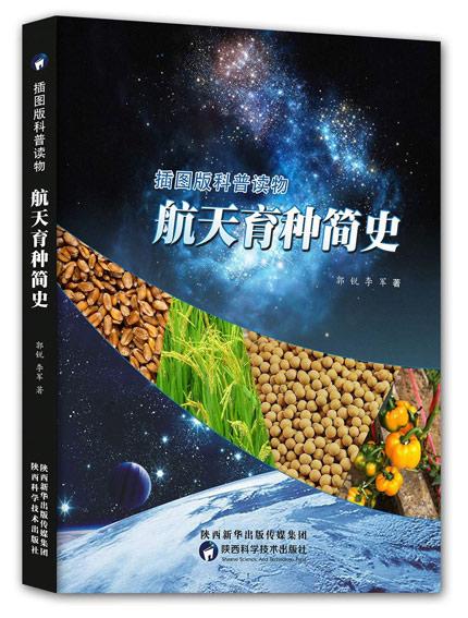 《航天育种简史》,郭 锐、李 军著,陕西科学技术出版社2016年11月第1版