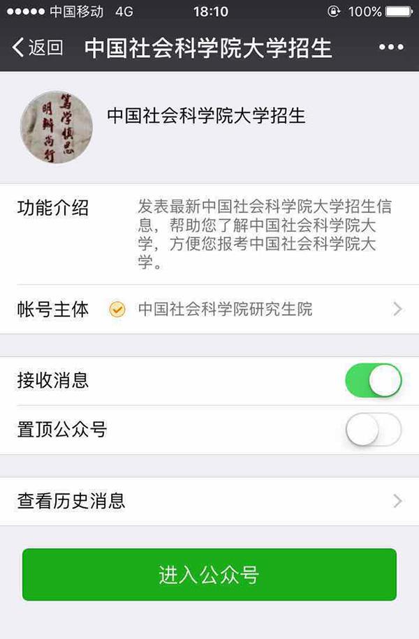 """""""中国社会科学院大学招生""""公号已悄然上线"""