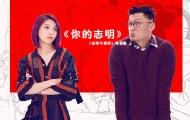 《志明与春娇》粤语改编版