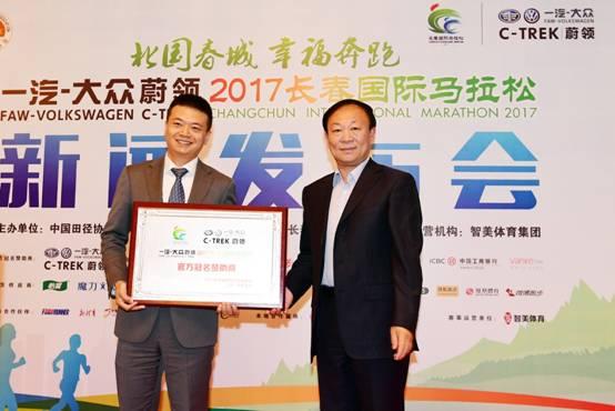 长春市体育局局长刘海玉(右)为冠名赞助商授牌
