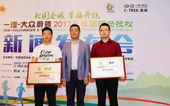 智美上德体育公司CEO黄坚毅(中)为官方供应商授牌