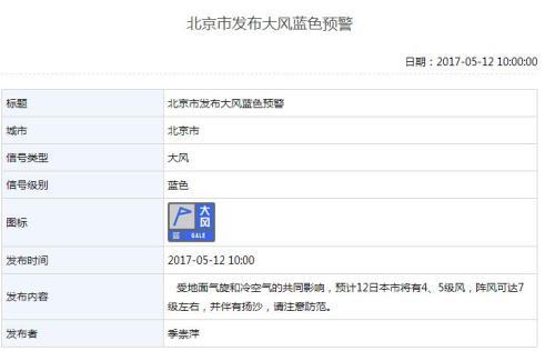 北京发布大风蓝色预警:阵风可达7级 伴有扬沙