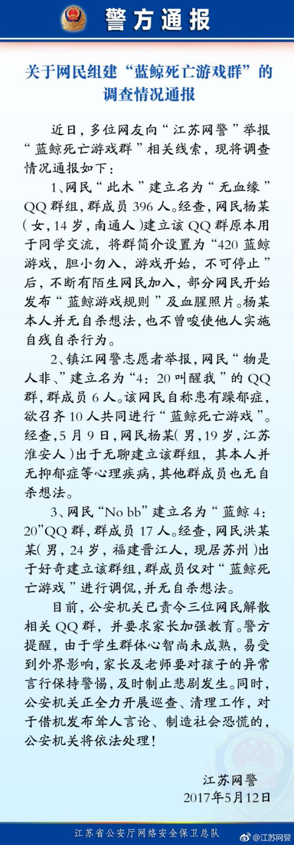 """重庆市网信办、市公安局警示:坚决抵制变态死亡游戏""""蓝鲸"""""""