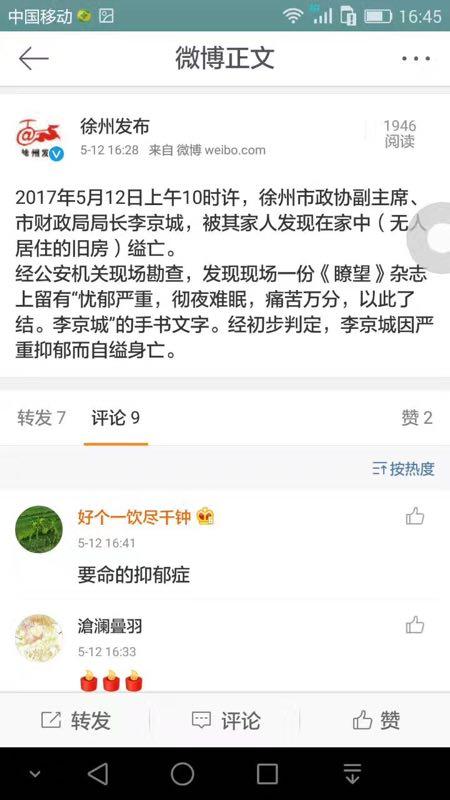 徐州市财政局长在家中自缢身亡 留遗书称抑郁严重