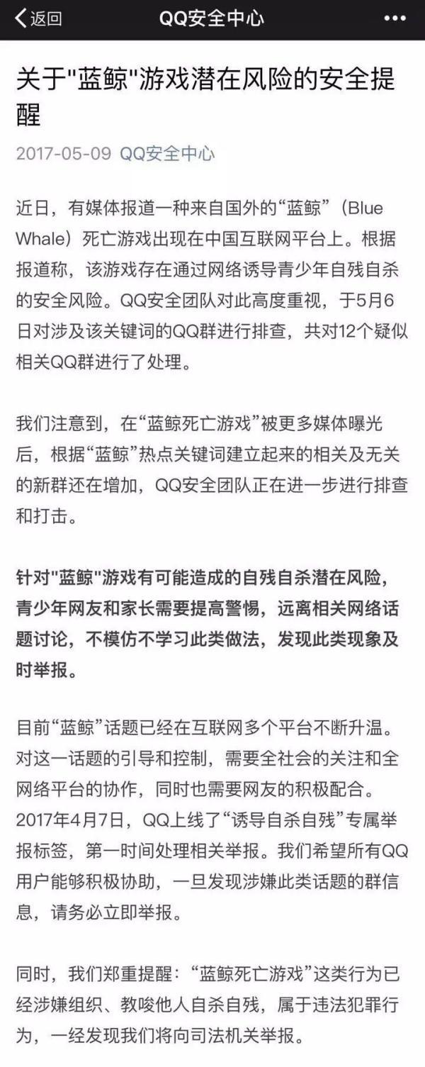 """QQ安全中心发布对于""""蓝鲸游戏""""的警示公告。"""