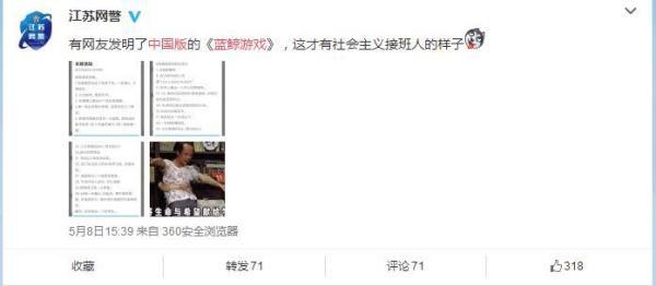 """@江苏网警称,""""这才有社会主义接班人的样子""""。"""